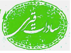 وب سایت رسمی خانواده سادات قیری - Home