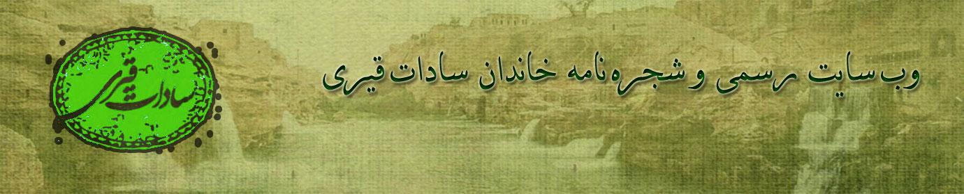 وب سایت رسمی خانواده سادات قیری