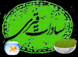 وبسایت خانوادگی سادات قیری